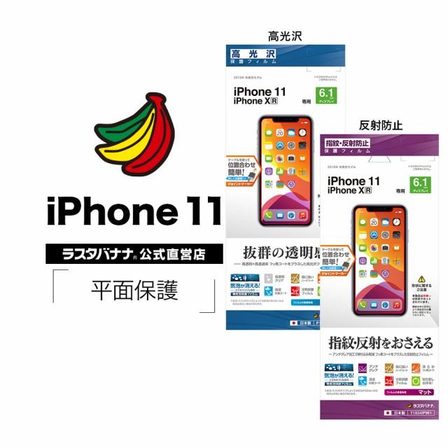 ラスタバナナ iPhone11 XR フィルム 平面保護 高...