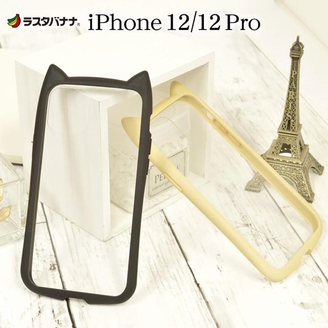 ラスタバナナ iPhone12 12 Pro ケース カバー ハ...