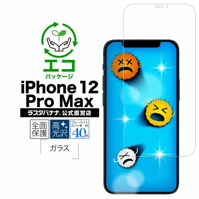 ■エコパッケージ版 ラスタバナナ iPhone12 Pro M...