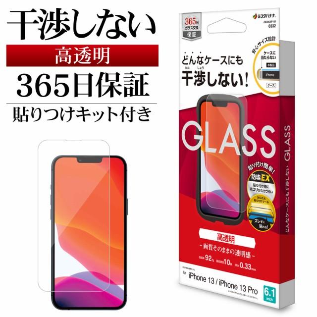 ラスタバナナ iPhone13 13Pro ガラスフィルム 全...