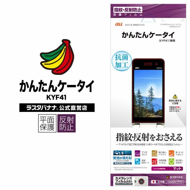 ラスタバナナ かんたんケータイ KYF41 フィルム ...