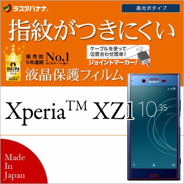 ラスタバナナ Xperia XZ1 フィルム 平面保護 高光...