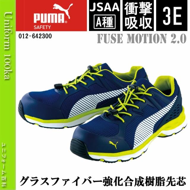 PUMA[プーマ]安全靴【Fuse Motion2.0】(プーマ...