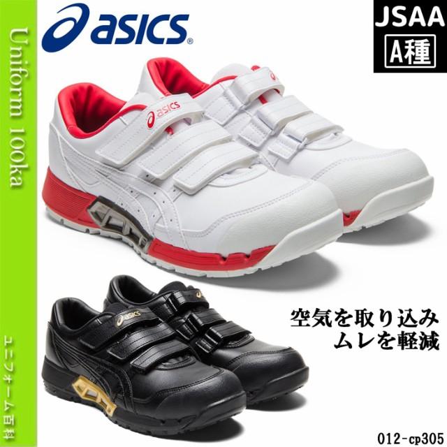 012-CP305 asics[アシックス]安全靴(ウィンジョ...