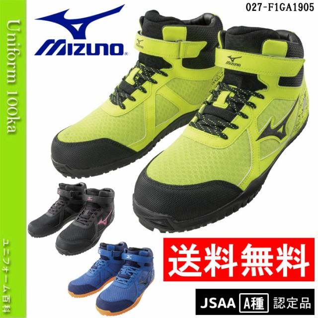 F1GA1905 mizuno 安全靴 作業靴 ミズノ /Dソール/...
