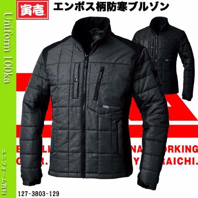 3803-129/ライト防寒ブルゾン/エンボス柄タフタ/...