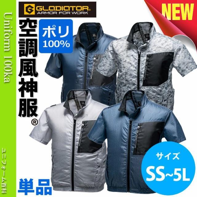 046-G6210-0 空調服 エアーマッスル CO-COS 作業...
