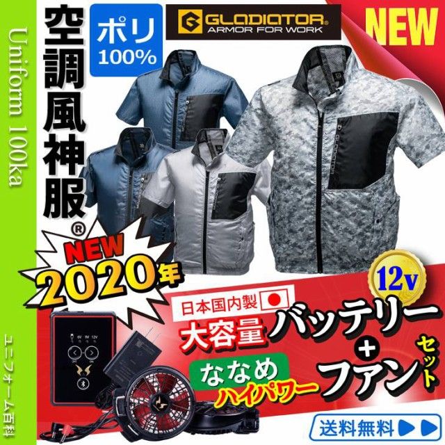 046-G6210-5n 空調服 エアーマッスル CO-COS 作業...