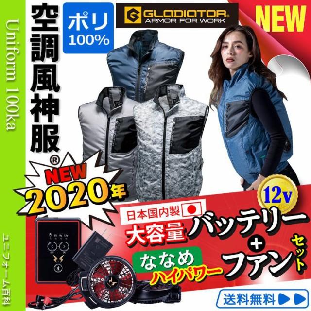 046-G6219-5n 空調服 エアーマッスル CO-COS 作業...