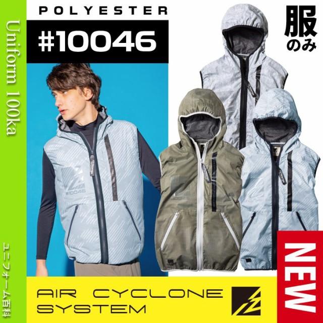 016-10046-0 空調服 アイズフロンティア 作業服 ...
