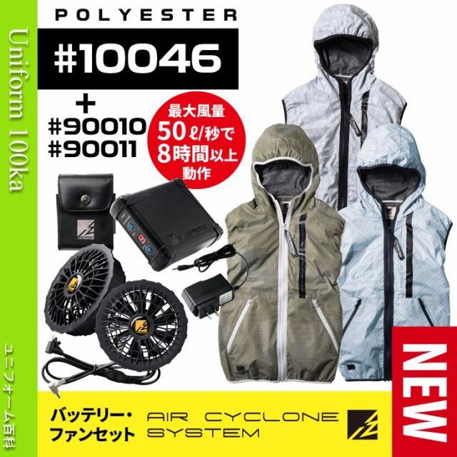 016-10046-B 空調服 アイズフロンティア 作業服 ...