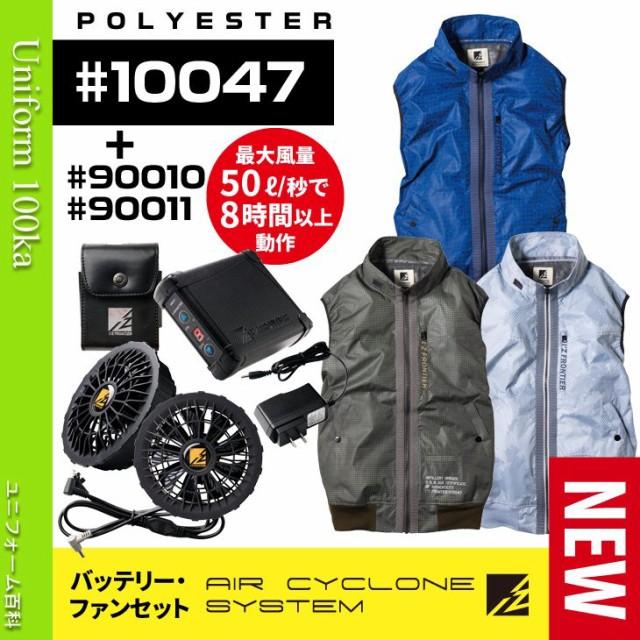 016-10047-B 空調服 アイズフロンティア 作業服 ...