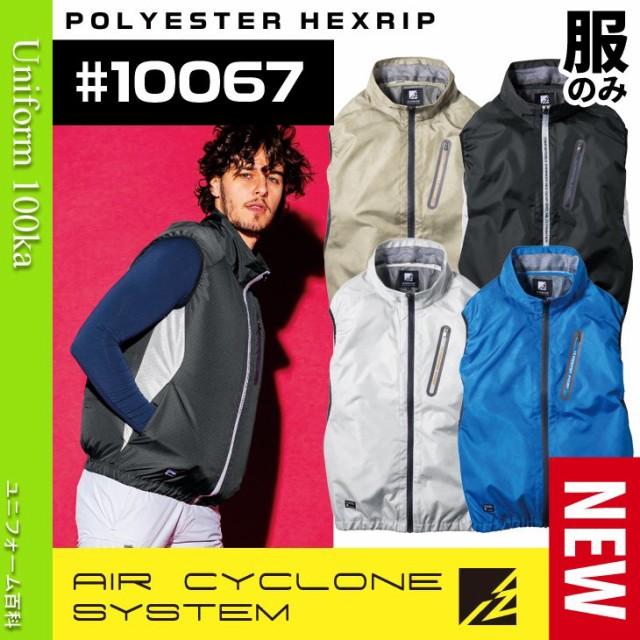 016-10067-0 空調服 アイズフロンティア 作業服 ...