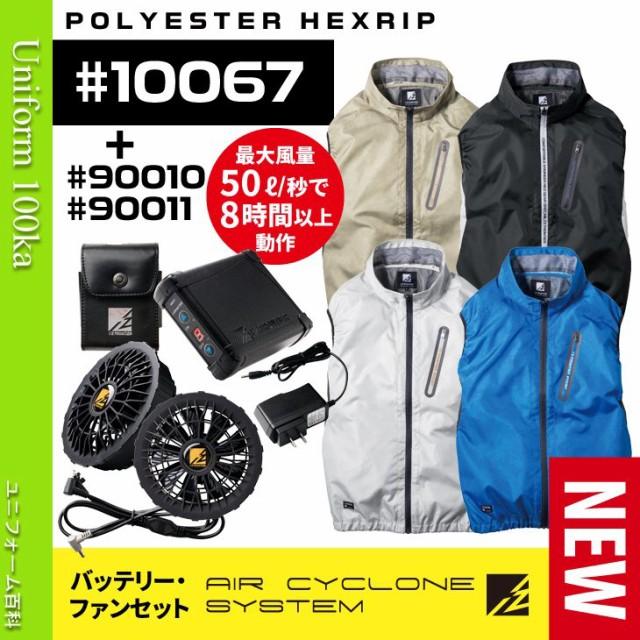 016-10067-B 空調服 アイズフロンティア 作業服 ...