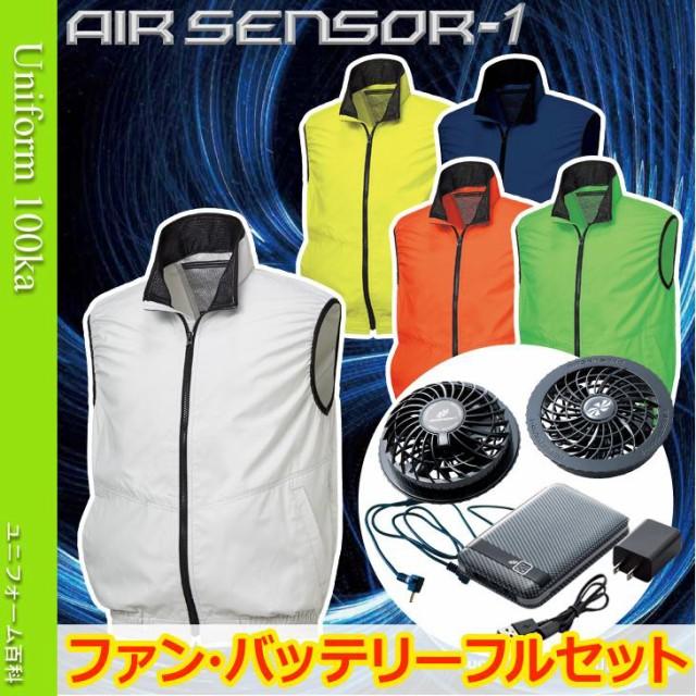014-26861-KS10 空調服 AIR SENSOR1 作業服 エア...