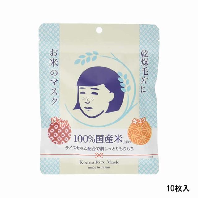 石澤研究所 毛穴撫子 お米のマスク 10枚入 [ 石澤...