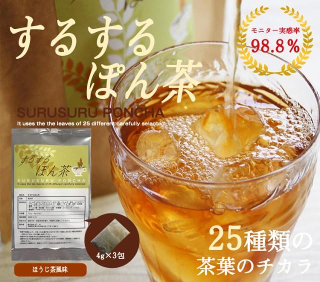 お試し1週間分! するするぽん茶 4g×3包【ほうじ...