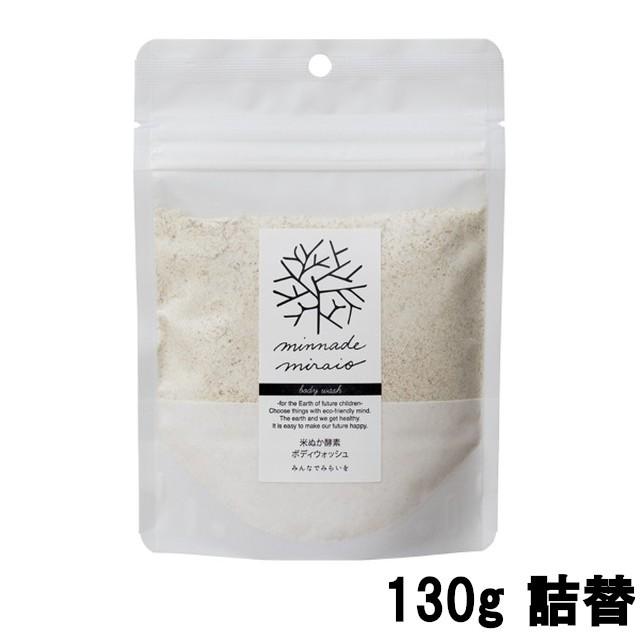みんなでみらいを 無添加 米ぬか酵素 ボディウォ...