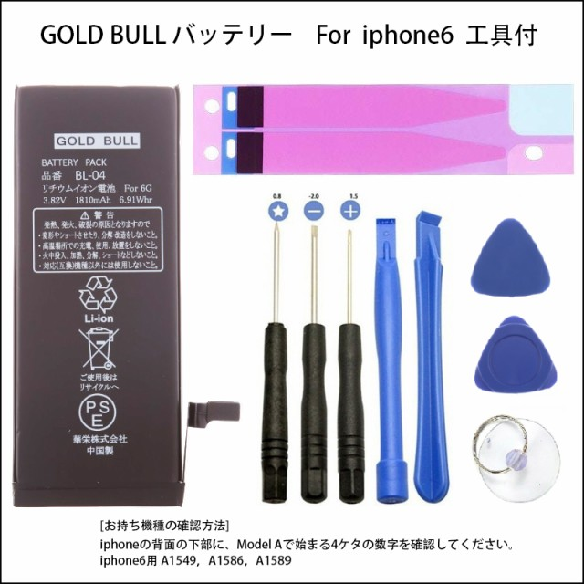 iphone6 バッテリー 交換キット Gold Bull for iP...