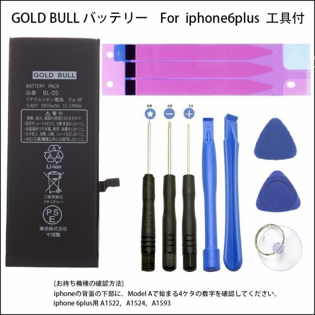 iphone6plus バッテリー 交換キット Gold Bull fo...