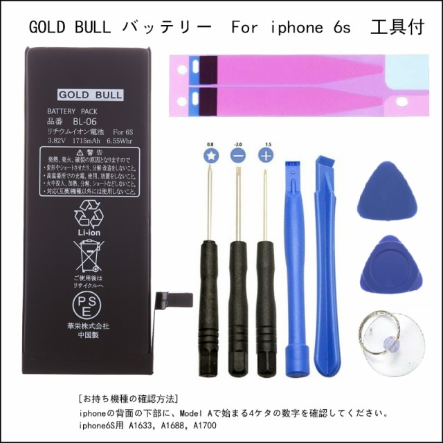 iphone6s バッテリー 交換キット Gold Bull for i...