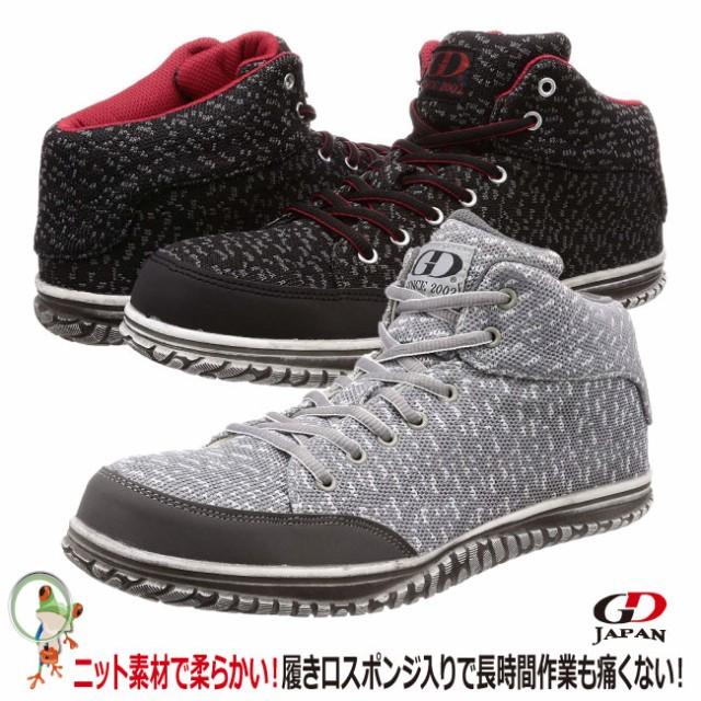 安全靴 GD JAPAN ハイカット安全靴 GD-360 ブラッ...