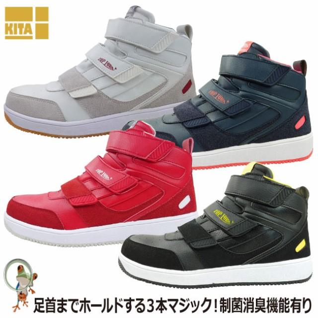 安全靴 スニーカー 激安 MG-5720 マジック【3E ...