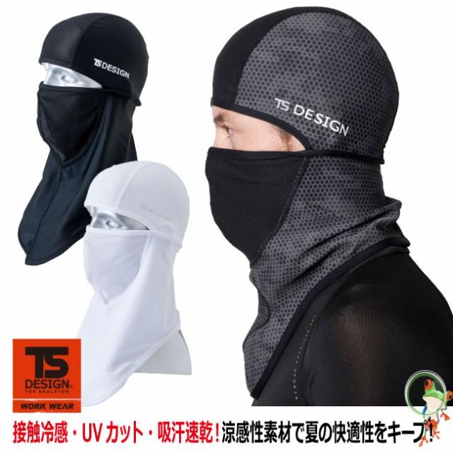 バラクラバアイスマスク 藤和 TS DESIGN 84119 ...