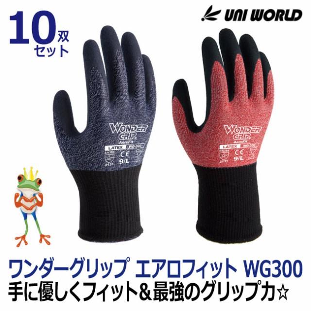 作業用 手袋 ワンダーグリップ エアロフィット【1...