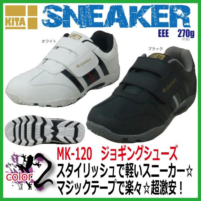 喜多 MK-120 ジョギングシューズ 激安 【3E 破格...