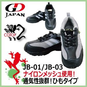 安全靴  GD JAPAN スニーカー安全靴 JB-01 ブラッ...
