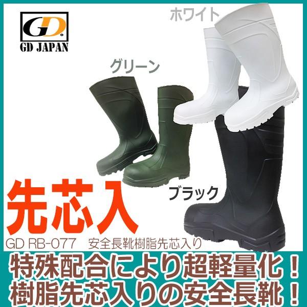安全長靴  GD JAPAN RB-077 安全長靴樹脂先芯入り...