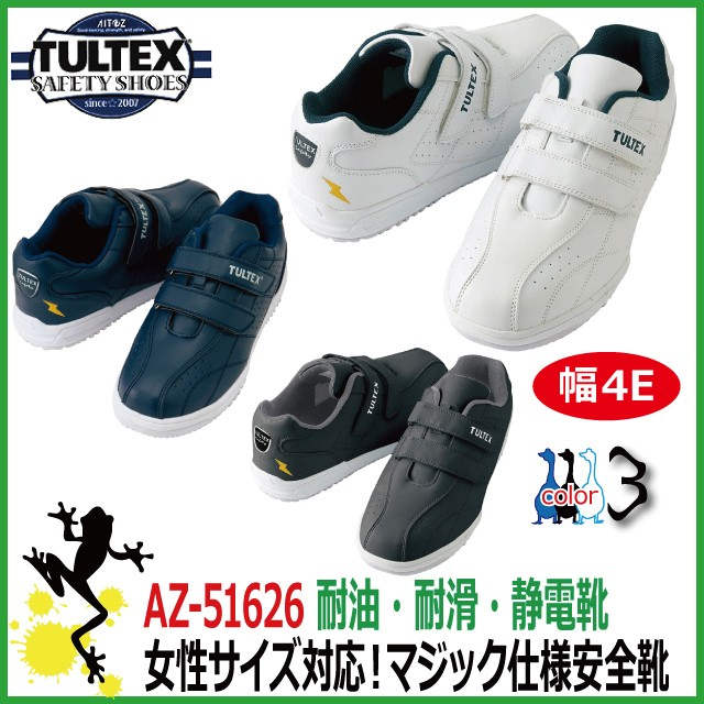 安全靴 タルテックス AZ-51626 4E幅 マジックテー...