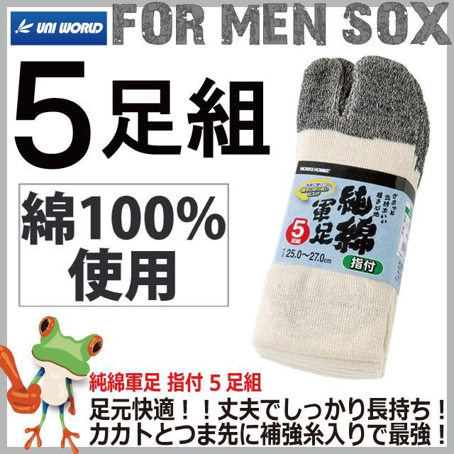 靴下 純綿軍足 指付 5足組セット【綿100% メンズ...