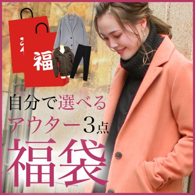 【送料無料】超豪華 選べる アウター 3点 福袋 20...