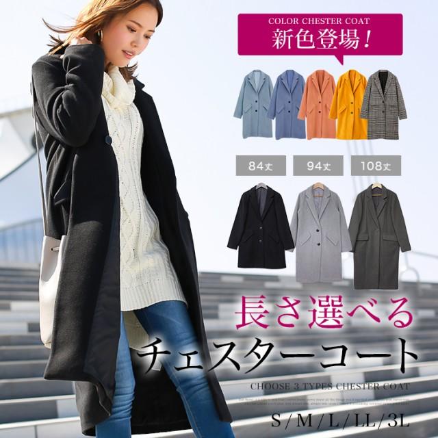 【送料無料】チェスターコート 108丈 アウター コ...