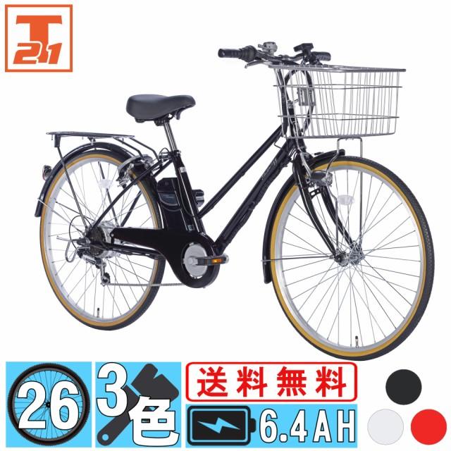 ★送料無料★ 26インチ 電動アシスト自転車 シテ...
