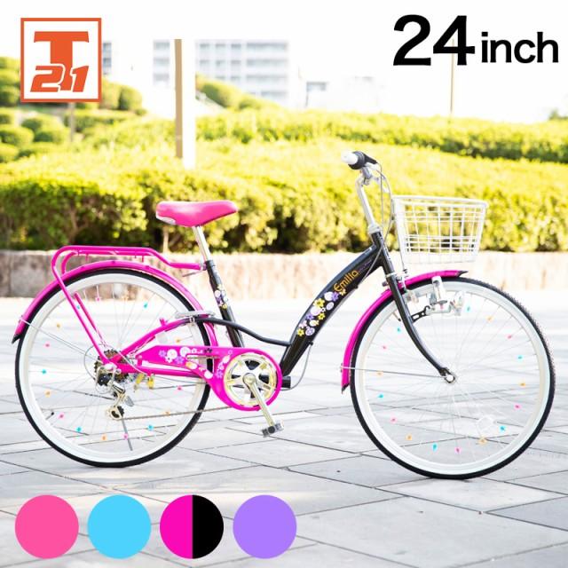 ★送料無料★24インチ 子供用自転車 キッズバイク...