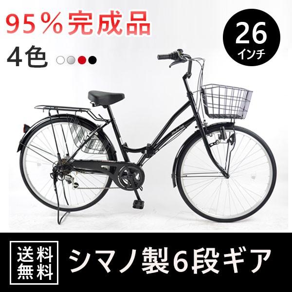 ★送料無料★ ママチャリ 26インチ 自転車 シマノ...