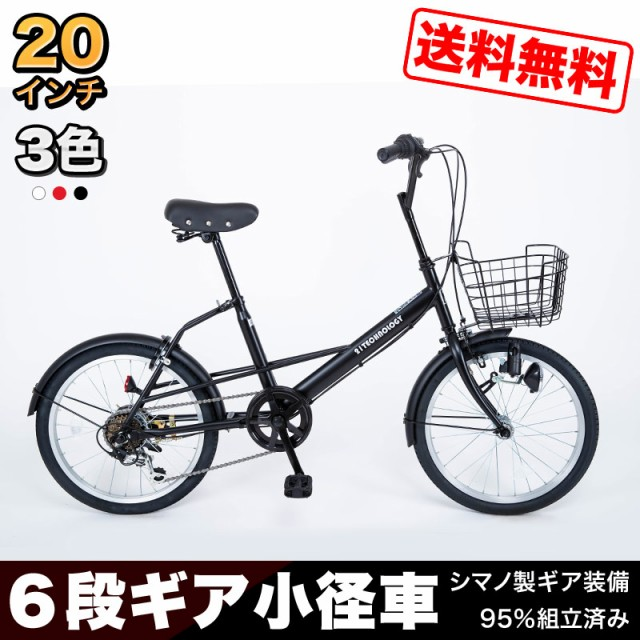【SK206-2019】20インチ 小径車 ミニベロ 自転...