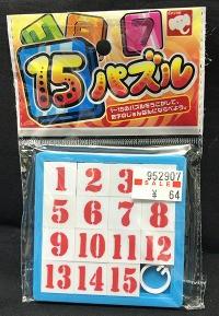 1〜15のパズルをうごかして、数字のじゅんばんに...