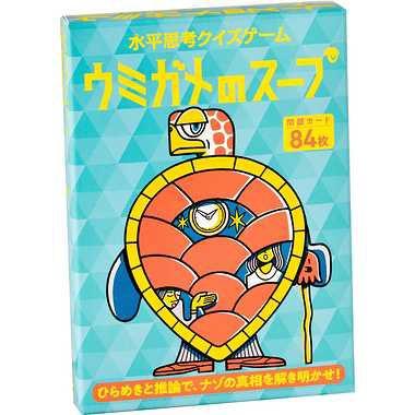水平思考クイズカード【ウミガメのスープ】幻冬舎...