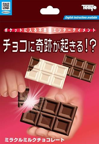 手品 マジック【M11717 ミラクルミルクチョコレー...