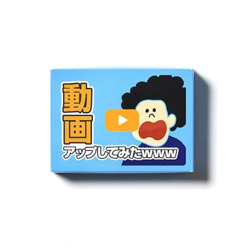 ボードゲーム【チョコレイト 動画アップしてみたw...