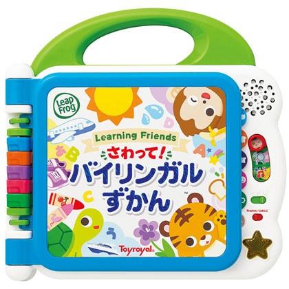 バイリンガル教育玩具 ラーニングメイツ【7787 さ...