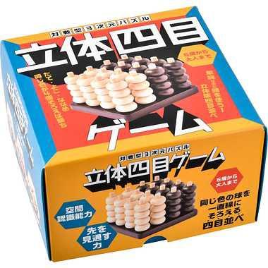 対戦型3次元パズル【立体四目ゲーム】幻冬舎エデ...