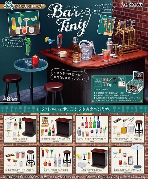食玩【ぷちサンプルシリーズ Bar Tiny】1BOX(8個...