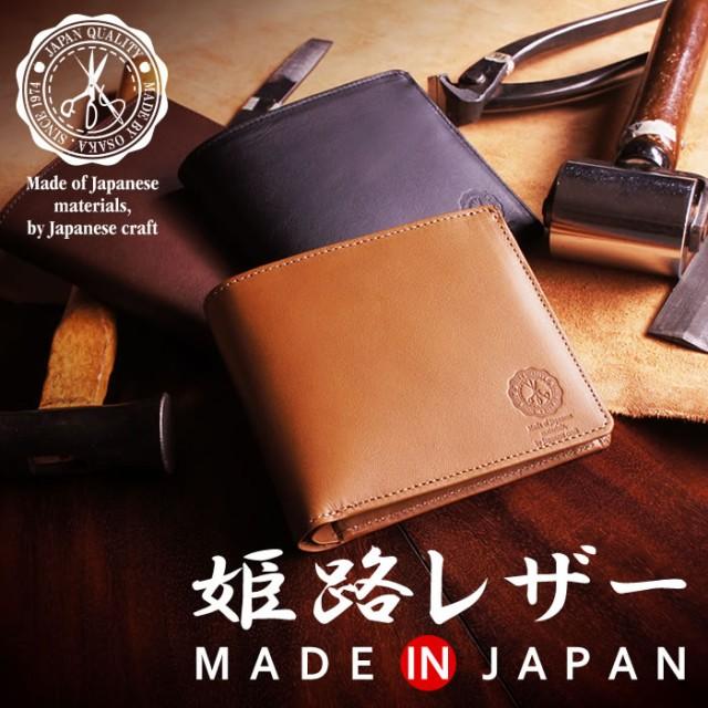 財布 メンズ 二つ折り 本革 日本製 姫路レザー 二...