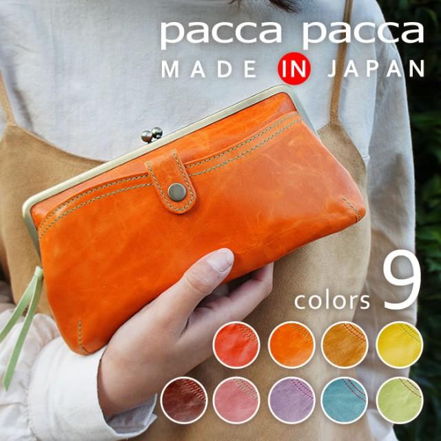 財布 レディース 長財布 がま口 本革 日本製 がま...