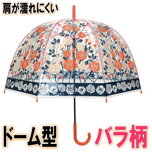 傘 レディース かわいい おしゃれ 長傘 ビニール傘 雨傘 ドーム型 透明 花柄 ローズ 手動 アンブレラ 薔薇雑貨 薔薇柄